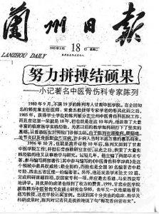 lanzhou daily